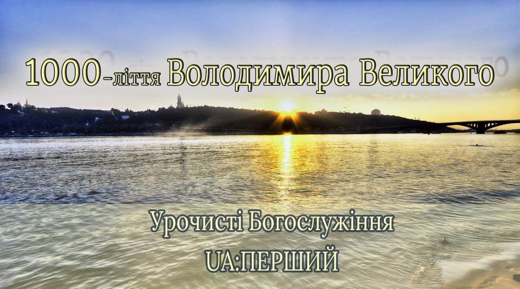 Богослужіння 1000-ліття преставлення рівноапостольного князя Володимира та Дня Хрещення Русі