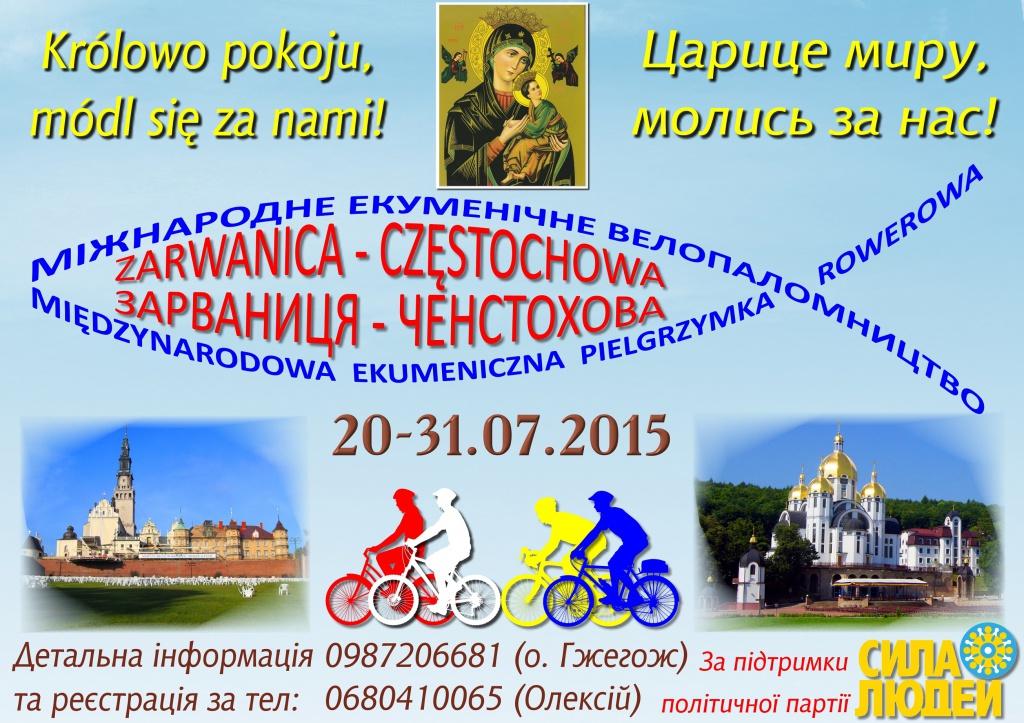 Міжнародне велопаломництво