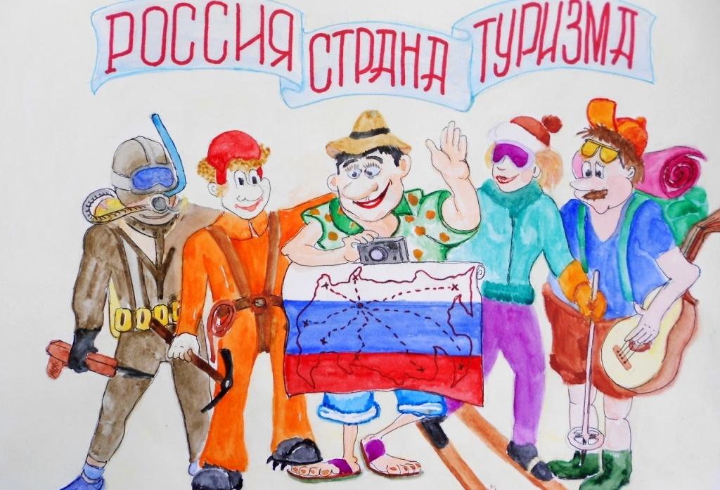 Внутрішній туризм по-російськи