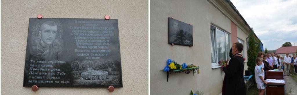 Відкрили меморіальну дошку Вікторові Семчуку