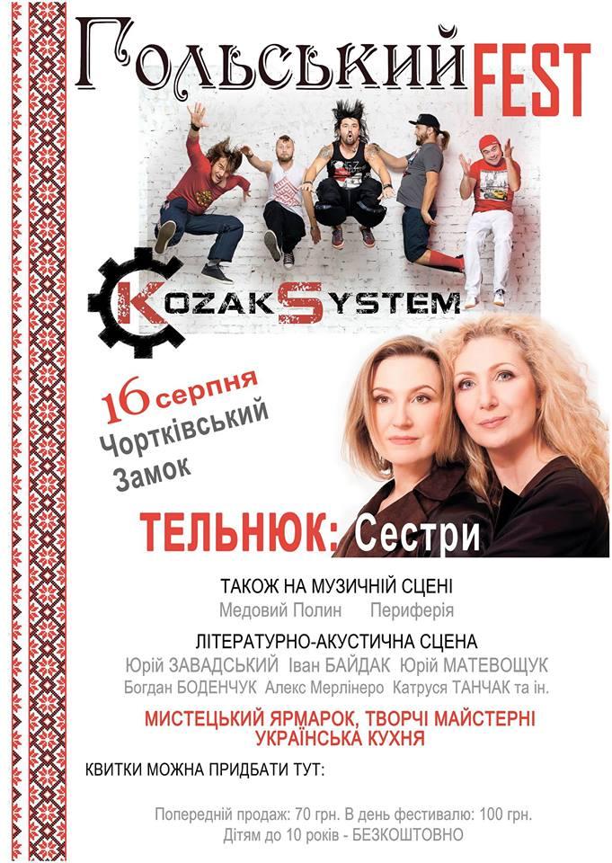«Kozak System» та «Тельнюк: Сестри» їдуть до Чорткова