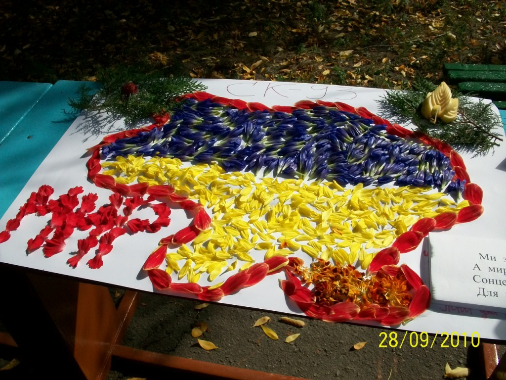 Патріотичний конкурс до свята квітів