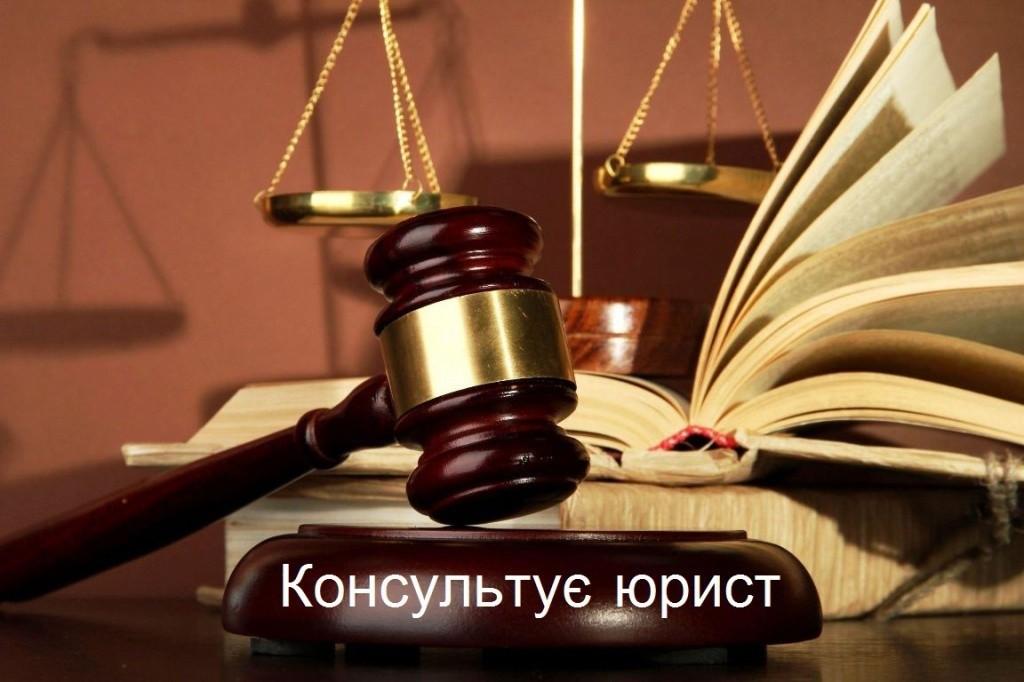 консультує юрист