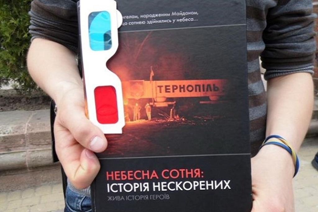 В Тернополі репрезентують 3D-книгу
