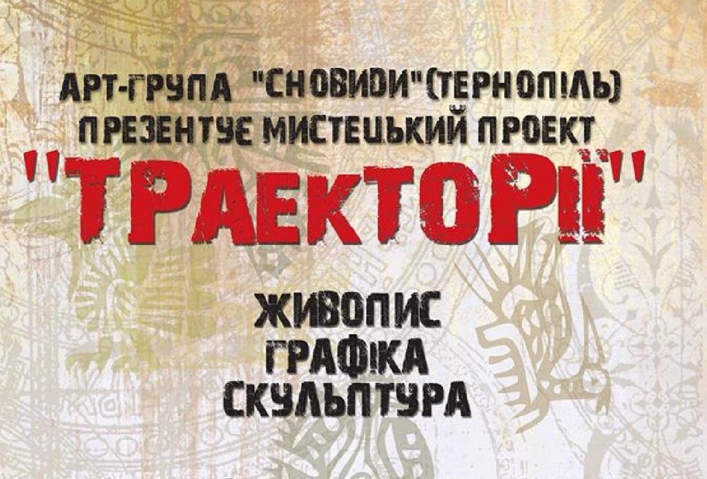У Тернополі відкриють виставку «Сновид»