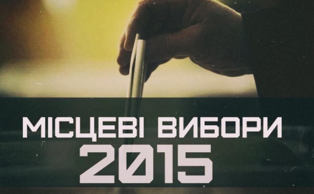 Вибори в Тернополі: партії та кандидати