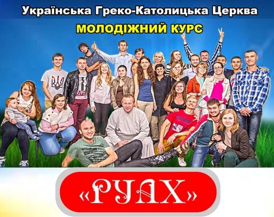 Проект «РУАХ» проведуть і в Тернополі