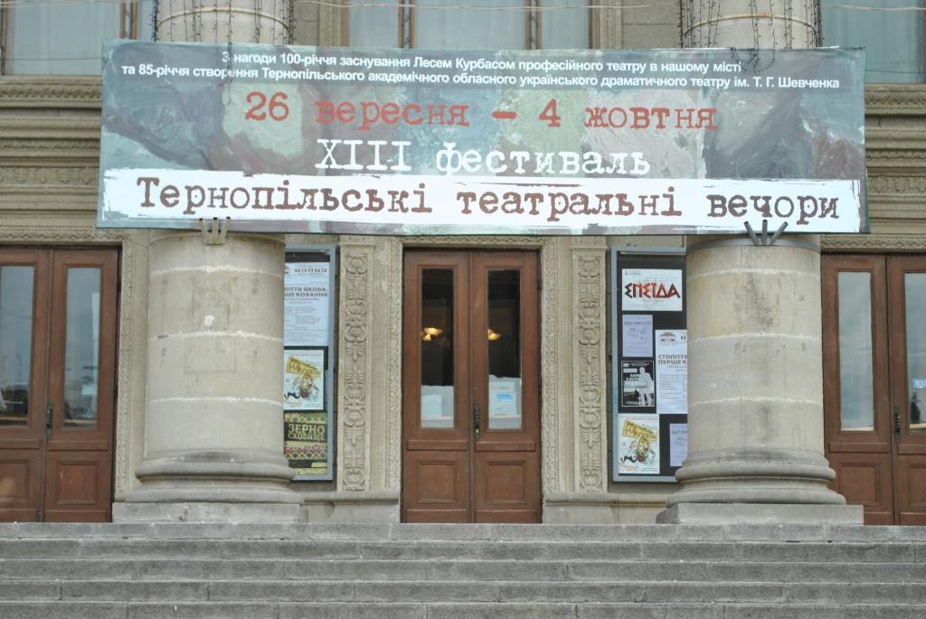«Тернопільські театральні вечори» стартують 26 вересня (програма)