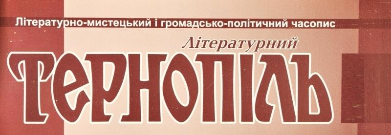 Вручення премій журналу «Літературний Тернопіль»