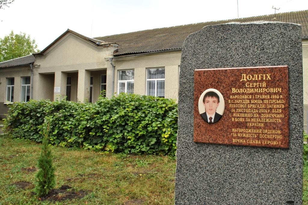 Відкрили меморіальну дошку Сергію Долгіх