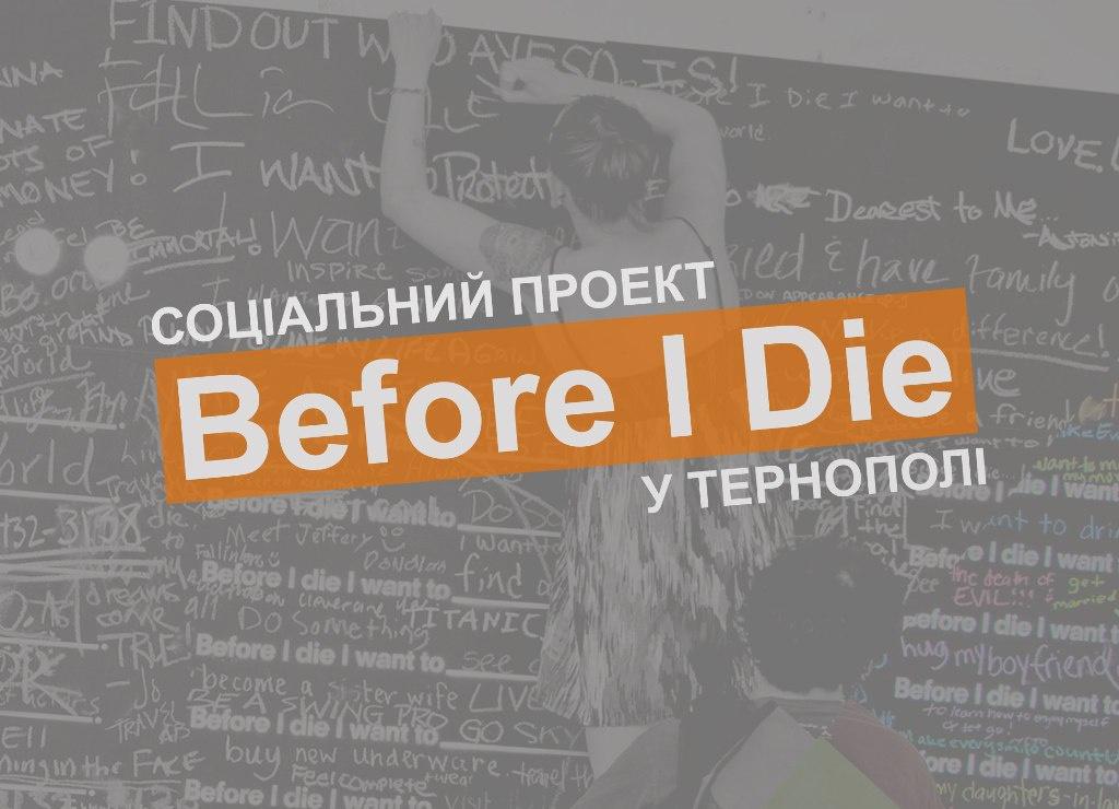 У Тернополі відкриють стіну «Перш, ніж померти»