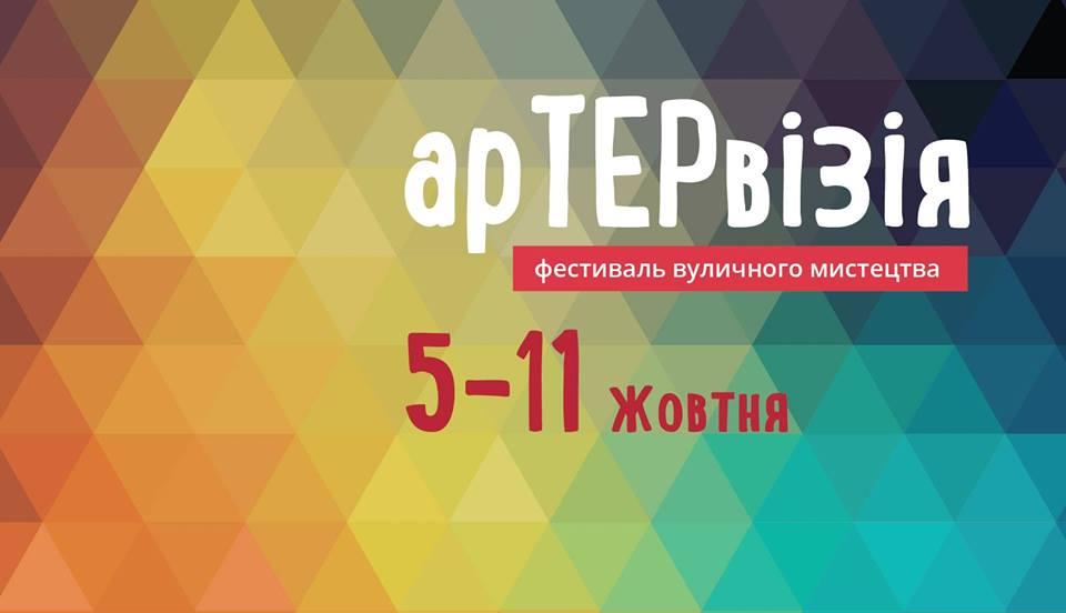 Чи актуальний стріт-арт в Україні?