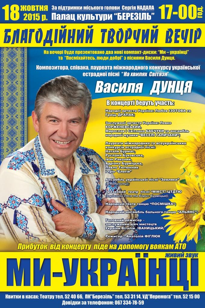 Творчий вечір Василя Дунця
