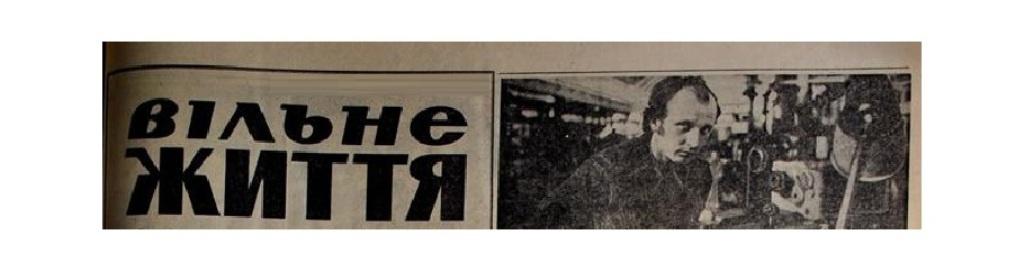 3 жовтня «Вільному життю» виповнюється 76 років!