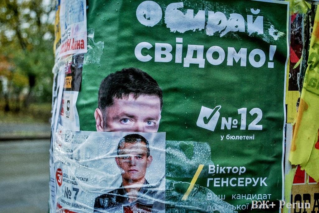 Як у Тернополі «креативно» клеять політичну рекламу