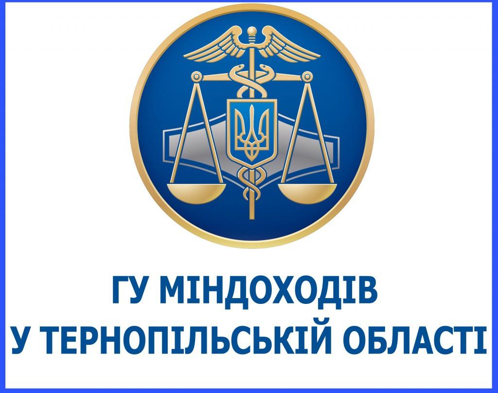 logo-gu_mindohodiv_ternopil