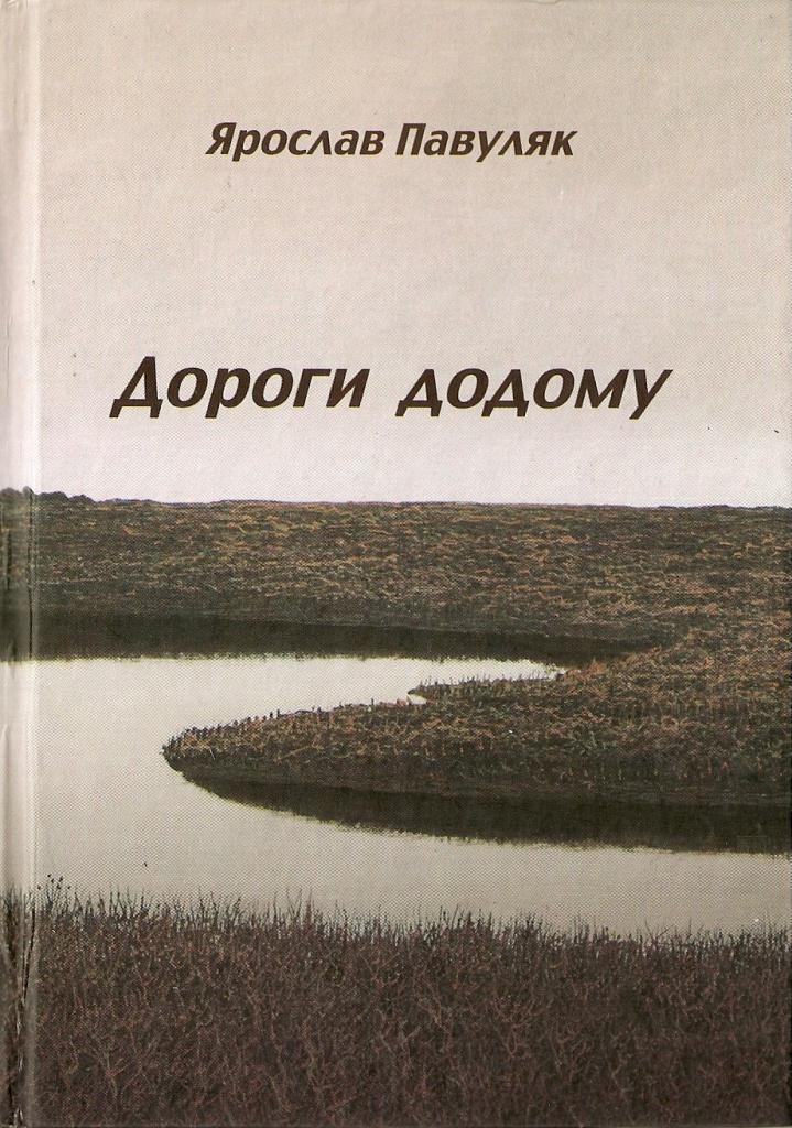 Пам'яті поета Ярослава Павуляка