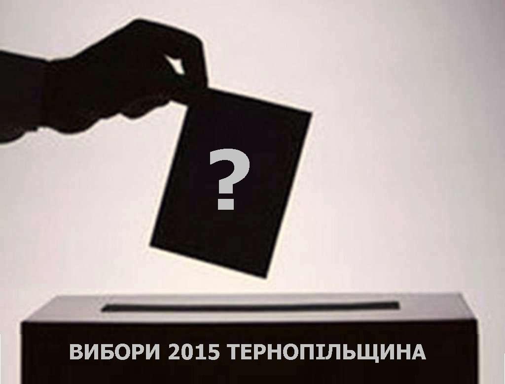 Список новообраних керівників районних центрів Тернопілля