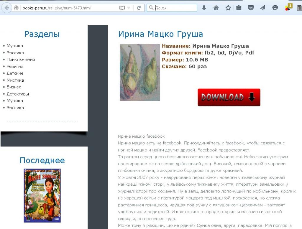 Тексти тернопільської письменниці без дозволу передруковують російськомовні сайти
