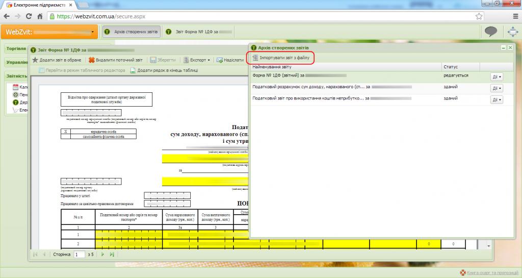 Нюанси відображення в розрахунку 1ДФ мобілізованих працівників