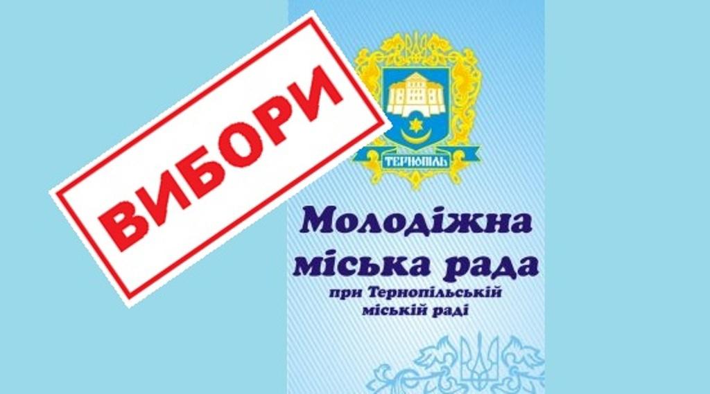 Тривають вибори до Тернопільської молодіжної міської ради