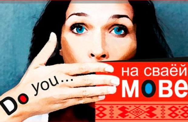 Як білоруси агітують вивчати рідну мову
