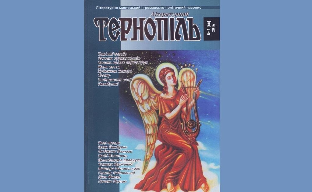Вийшов новий номер журналу «Літературний Тернопіль»