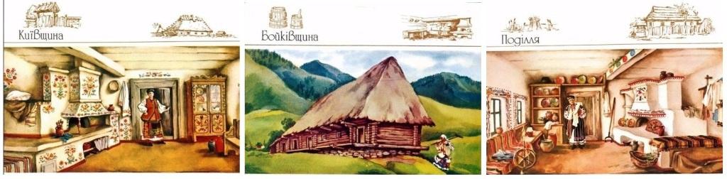 Українські хати у давнину