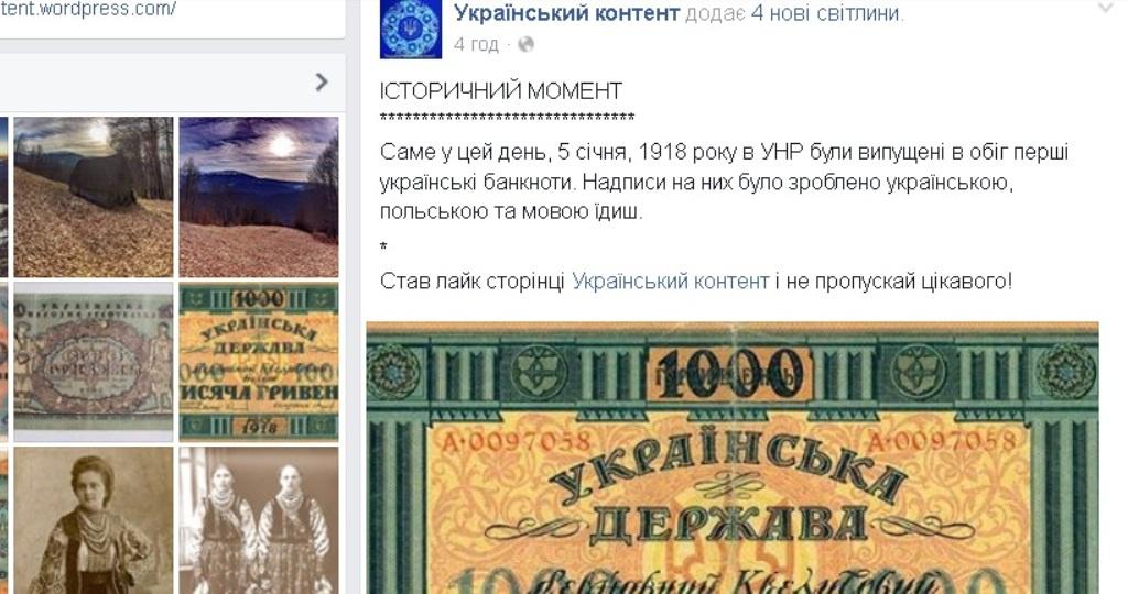 Якими були перші українські банкноти?