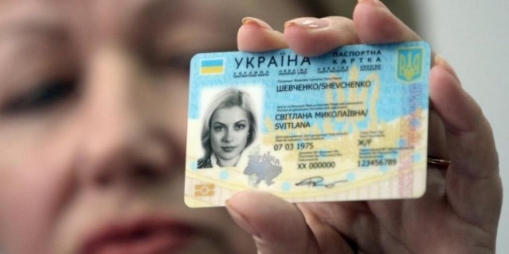 Коли почнуть оформлювати ID-паспорти