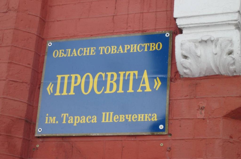 Історія, що вчить любити Україну