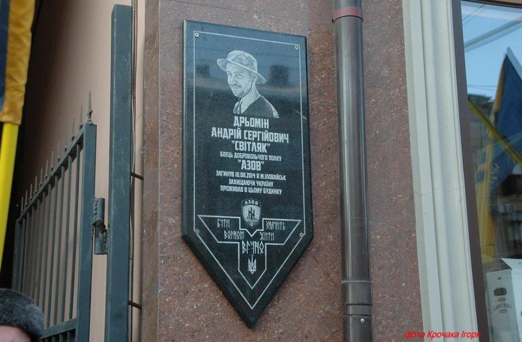 Пам'ятну стеллу бійцю батальйону «Азов» Андрію Дрьоміну відкрили у Тернополі