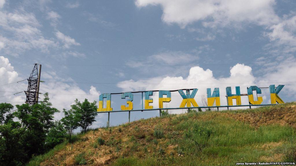 Збаражчина — Дзержинську