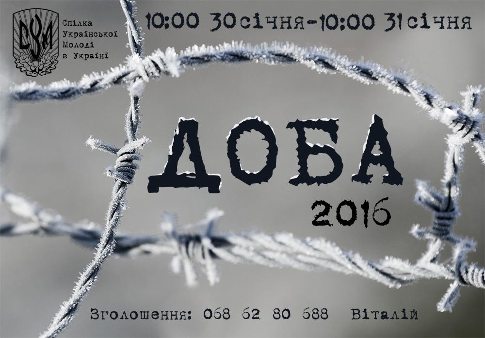 У Тернополі вкотре проведуть акцію «Доба»