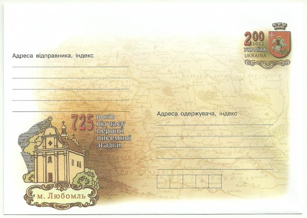 Як правильно підписати конверт