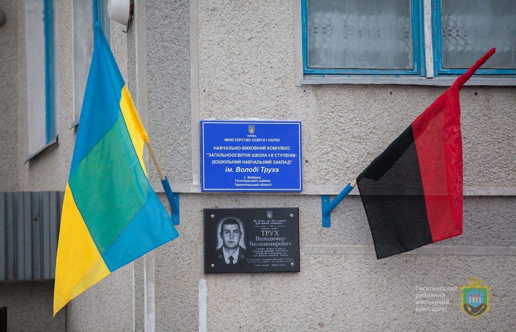 На Гусятинщині відкрили меморіальну дошку Володимирові Труху
