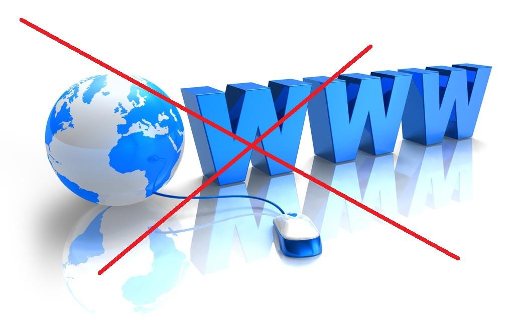 Без інтернету будемо 3, 11-12 та 20 лютого