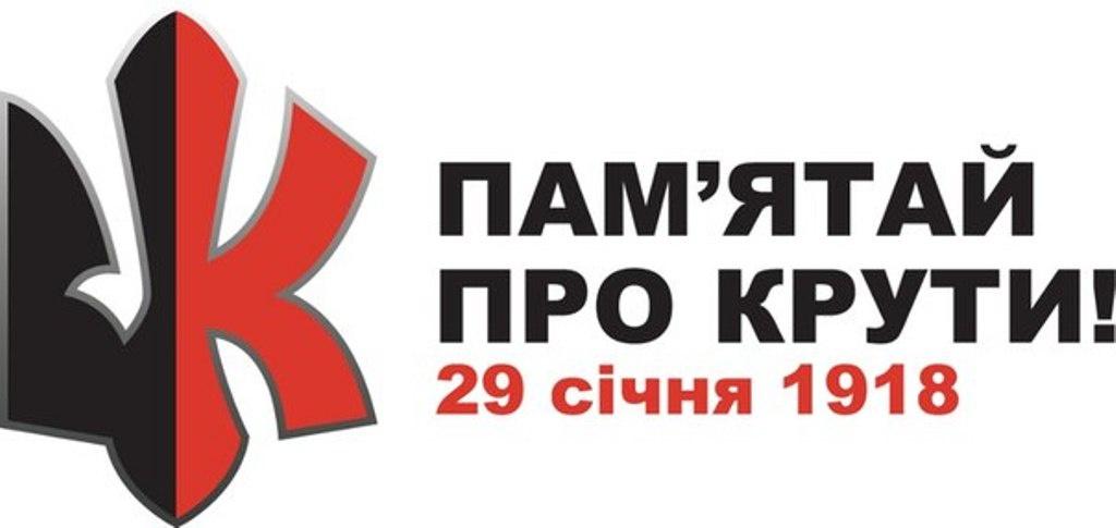 У Тернополі нині зніматимуть ролик-інсценізацію подій під Крутами