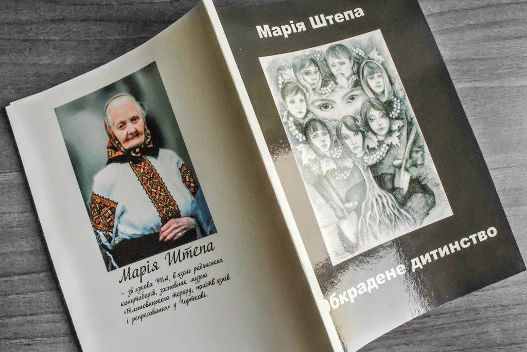 Зв'язкова УПА з Чорткова випустила нову книгу спогадів