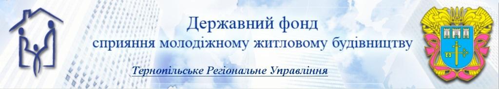 Молодіжне житло на Тернопіллі: ставки кредиту і об'єкти будівництва