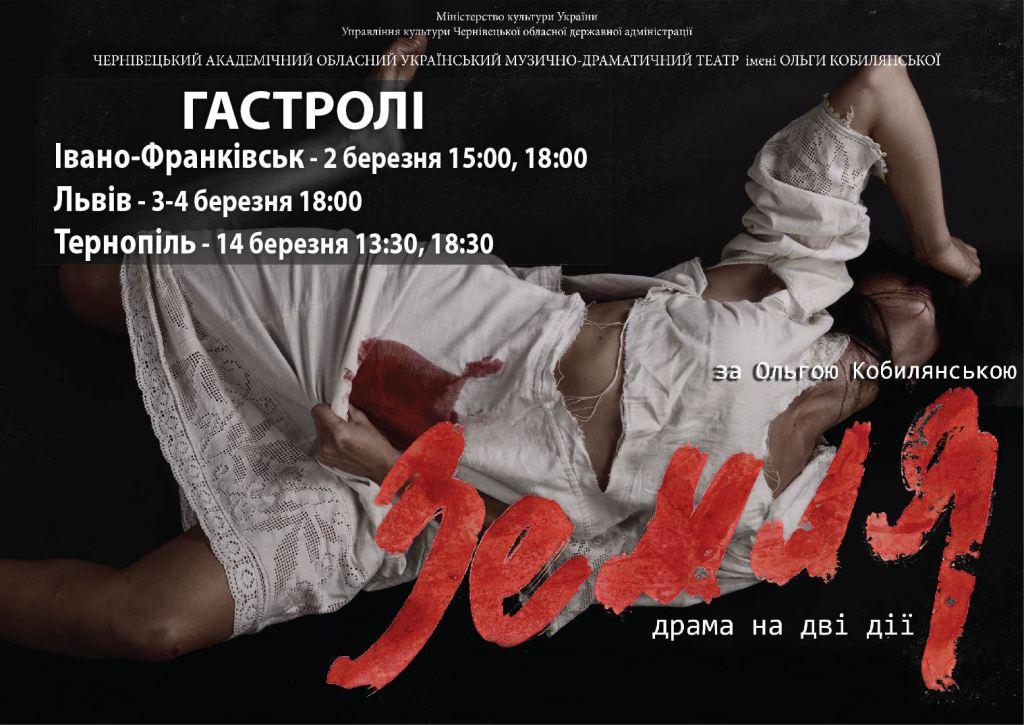 У Тернополі на обмінних гастролях – Чернівецький театр