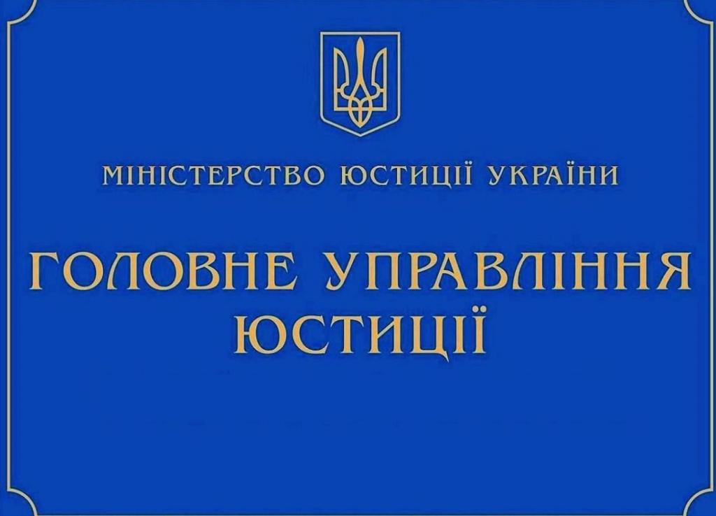 Положенняпро Комісію з питань розгляду скарг у сфері державної реєстрації