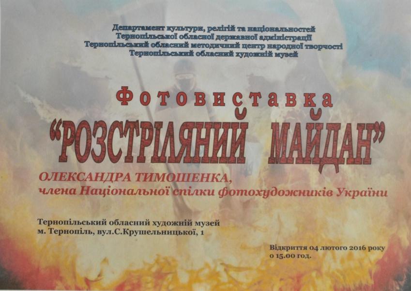 У Тернополі відкриють фотовиставку, присвячену Майдану