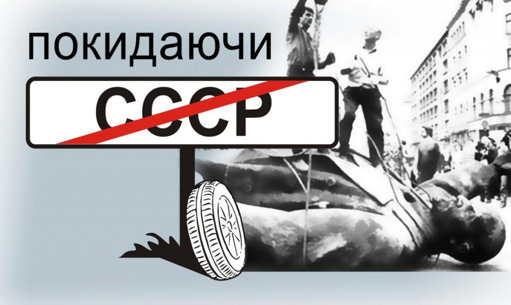 dekomunizatsiya-Pokidayuchi-sssr