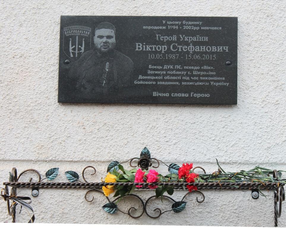 Відкрили меморіальну дошку загиблому бійцю Віктору Стефановичу