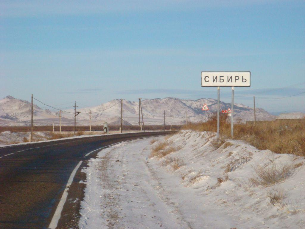 Добровільно на Сибір — марш!