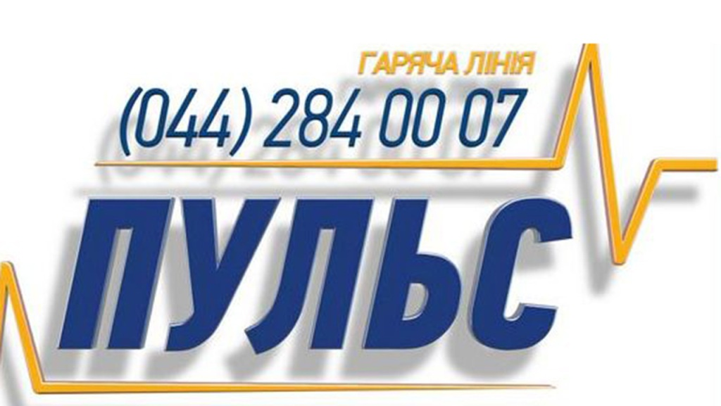 «Пульс» – антикорупційний сервіс ДФС України