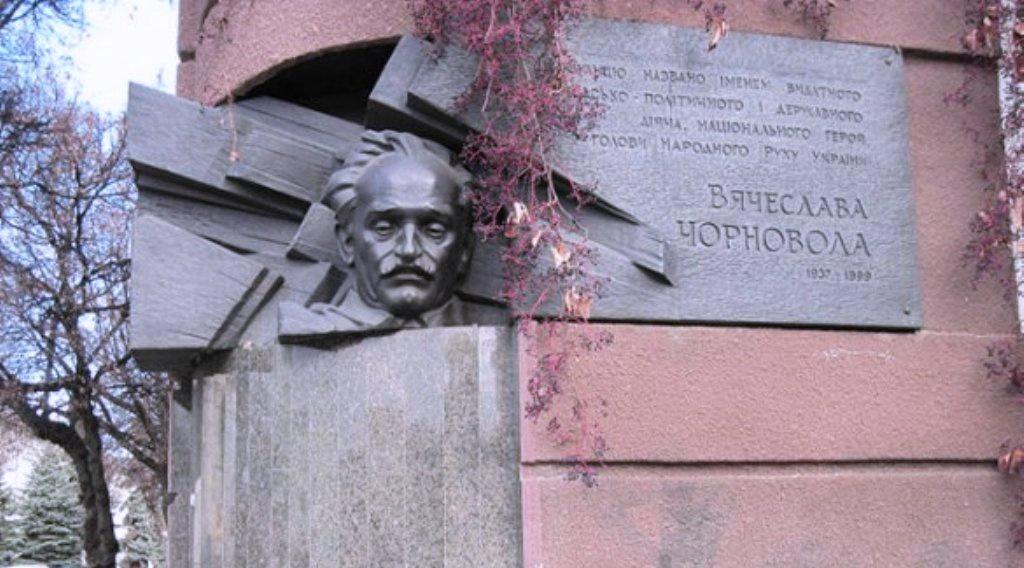 Вшанували пам'ять про В'ячеслава Чорновола