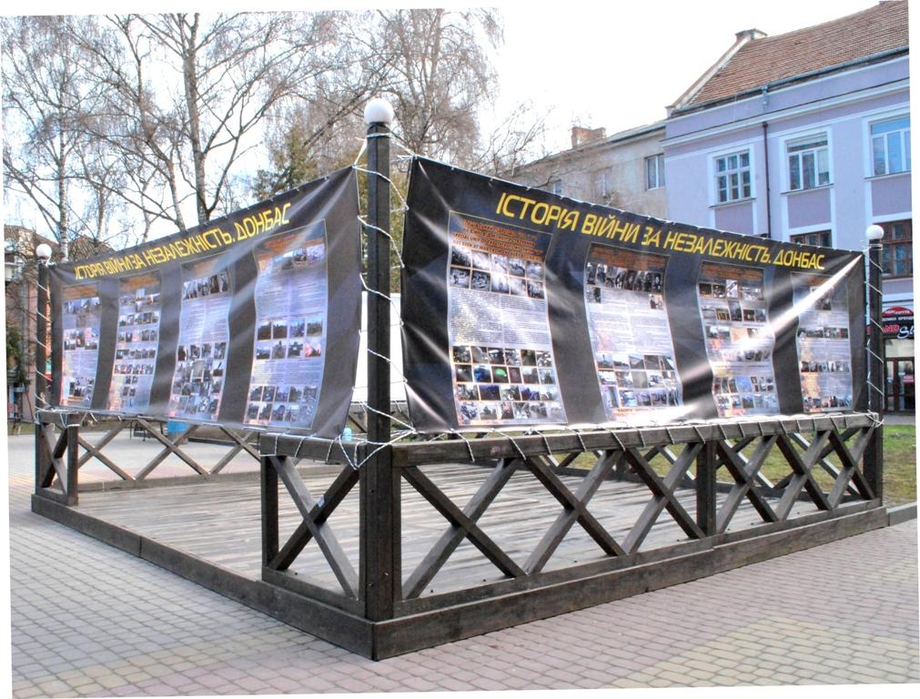 У Тернополі діє виставка про війну на Донбасі