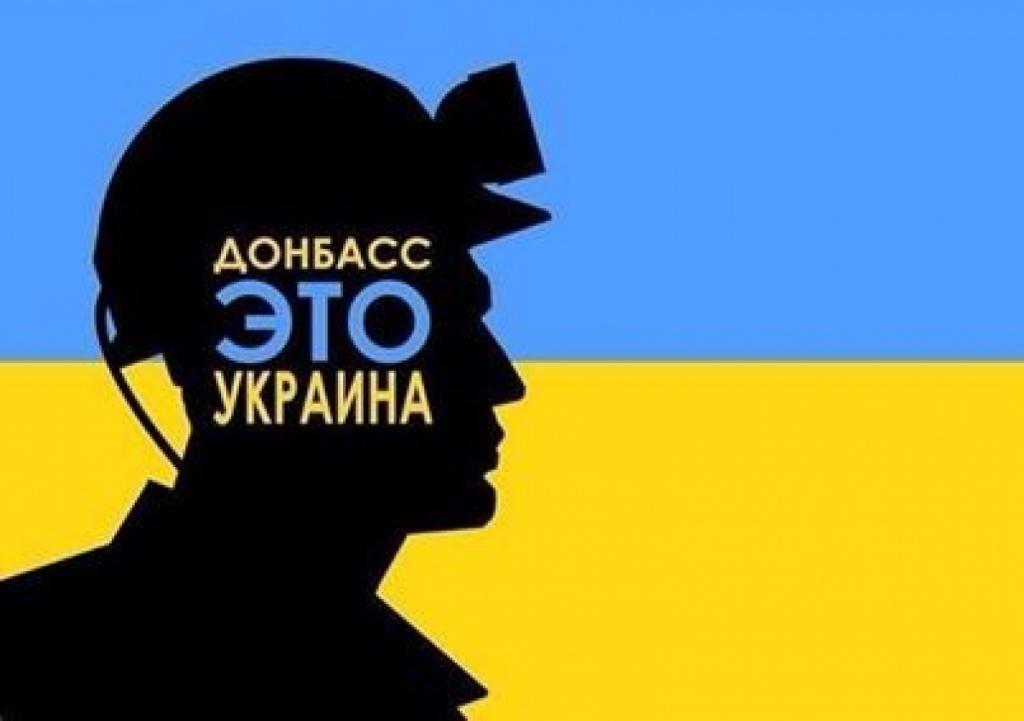 Скільки заплатимо за Донбас